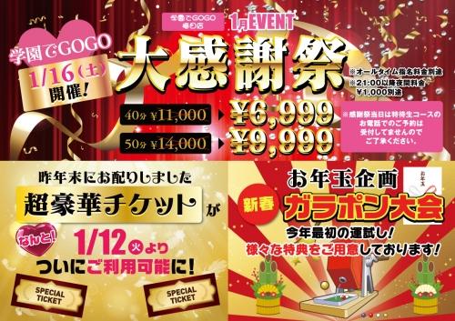 1月大感謝祭&イベント