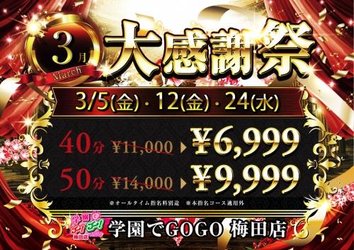 学園でGOGO!梅田店イベント--367