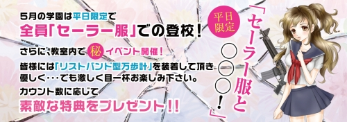 学園でGOGO!梅田店イベント--429