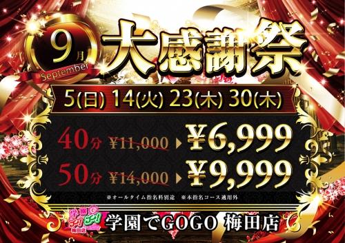 学園でGOGO!梅田店イベント--533