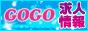 GOGO!求人サイト