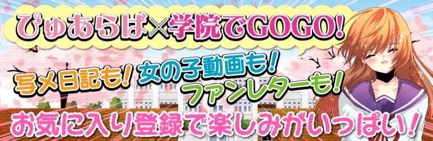 学校でGO!GO!click!